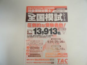 TACの社労士通信講座全国模試シリーズ