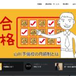 山川予備校の社会保険労務士通信講座