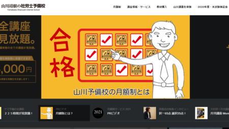 山川予備校社会保険労務士通信講座
